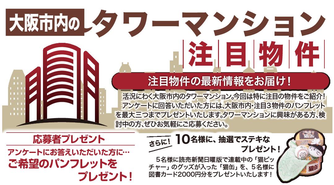 タワーマンション 読売新聞大阪
