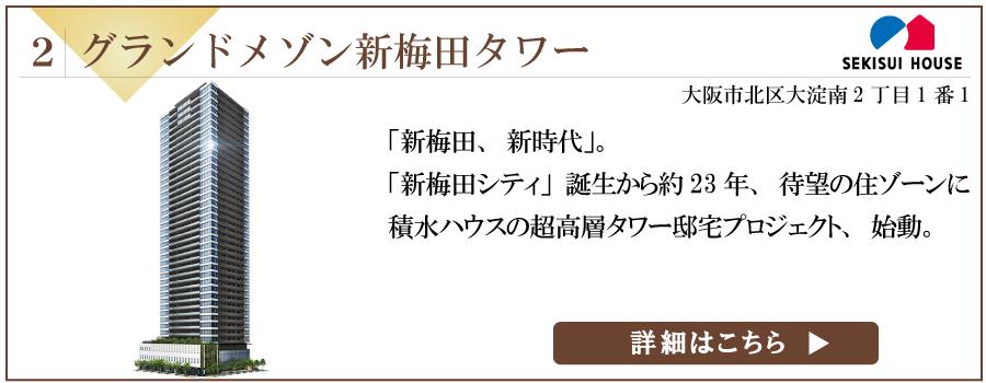 タワーマンション 読売新聞大阪 グランドメゾン新梅田