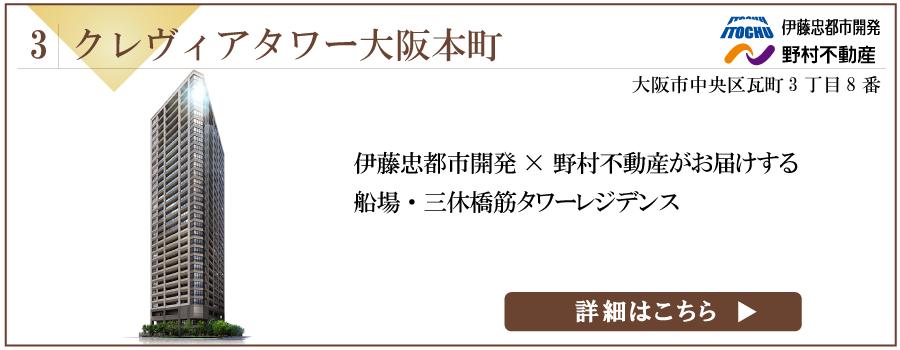 タワーマンション 読売新聞大阪 クレヴィアタワー大阪本町