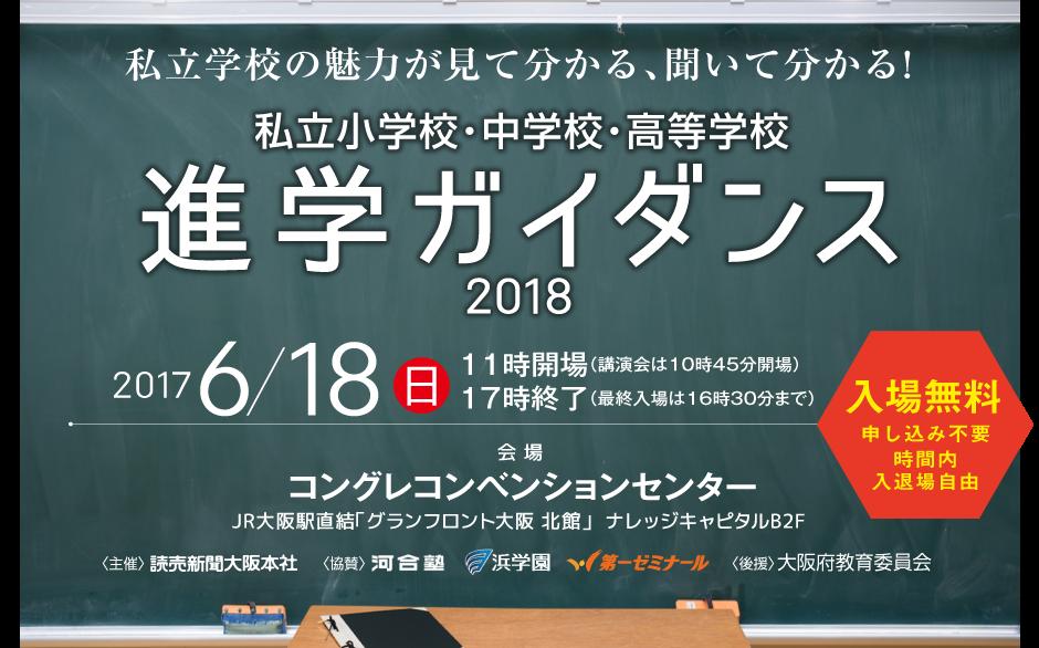 進学ガイダンス2018