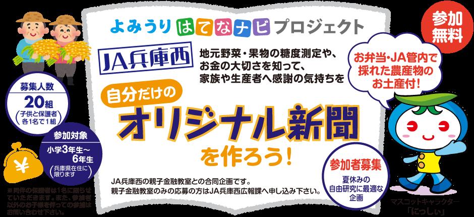よみうりはてなナビプロジェクト JA兵庫西