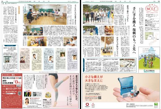 未来へ紡ぐリレープロジェクト2019年9月18日大阪本社版掲載