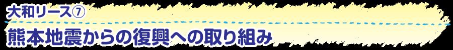 大和リース7 熊本地震からの復興への取り組み