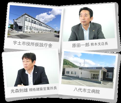 原田一郎熊本支店長 光森則雄規格建築営業所長 宇土市役所仮設庁舎 八代市立病院