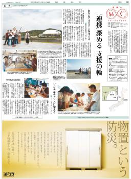 2019年9月1日大阪本社版紙面