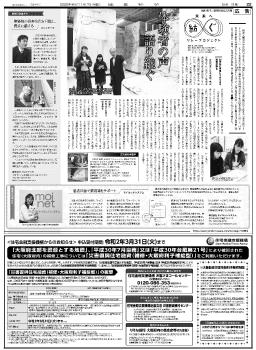 2020年1月17日大阪本社版 紙面