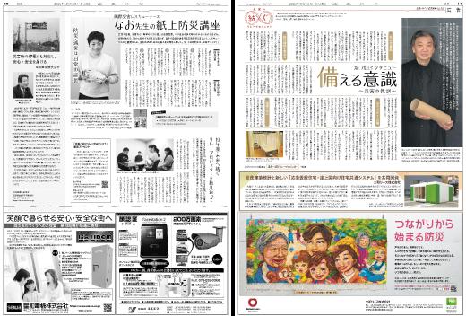 2020年3月11日大阪本社版 紙面