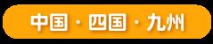 中国・四国・九州