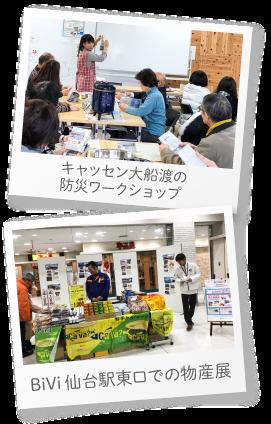 キャッセン大船渡の防災ワークショップ BiVi仙台駅東口での物産展