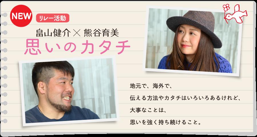 畠山健介×熊谷育美「思いのカタチ」