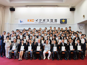 KKC近畿健康管理センター