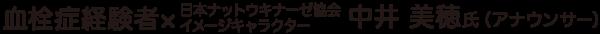 血栓症経験者と中井 美穂氏(アナウンサー)日本ナットウキナーゼ協会イメージキャラクター