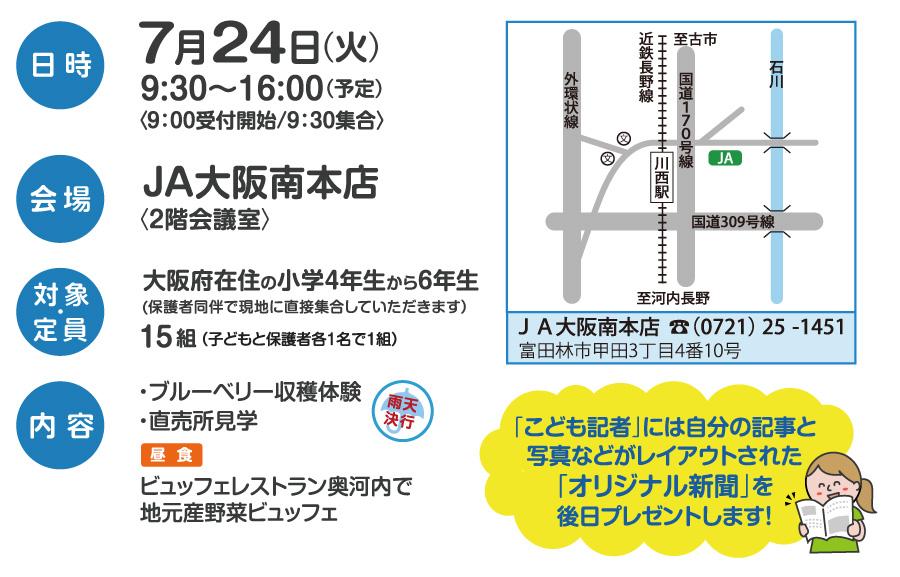 よみうりはてなナビプロジェクト JA大阪南