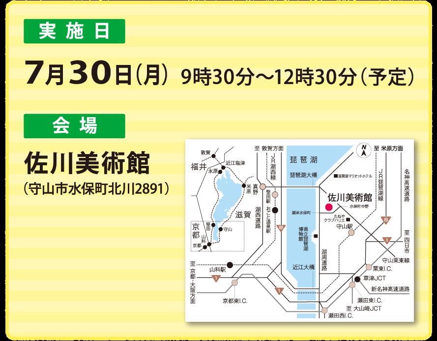 よみうりはてなナビプロジェクト 佐川美術館