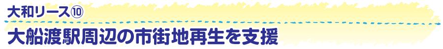 大和リース10 大船渡駅周辺の市街地再生を支援