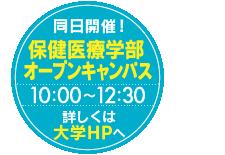 奈良学園大学シンポジウム 保健医療学部オープンキャンパス