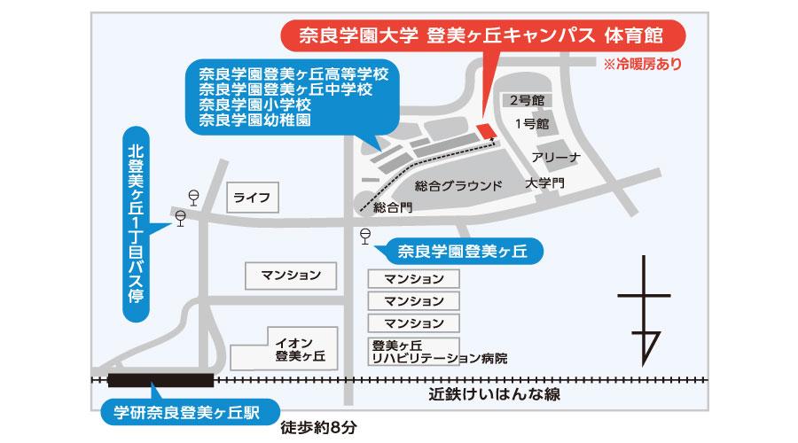 奈良学園大学シンポジウム_登美ヶ丘キャンパス