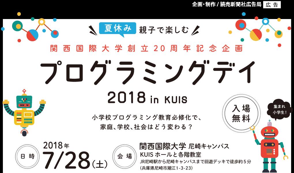 プログラミング デイ2018 in KUIS
