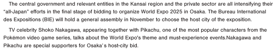 "The central government and relevant entities in the Kansai region and the private sector are all intensifying their ""all-Japan"" efforts in the final stage of bidding to organize World Expo 2025 in Osaka."