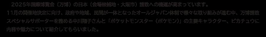 EXPO2025 万博誘致へ日本一丸