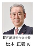 松本正義氏