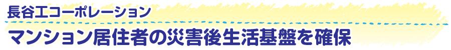 長谷工コーポレーション マンション居住者の災害後生活基盤を確保