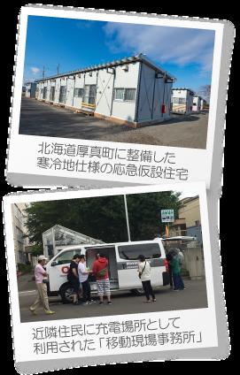 北海道厚真町に整備した寒冷地仕様の応急仮設住宅 近隣住民に充電場所として利用された「移動現場事務所」