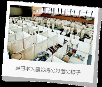 東日本大震災時の設置の様子