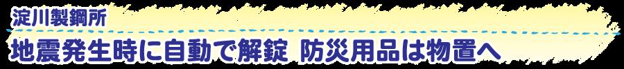 淀川製鋼所 地震発生時に自動で解錠 防災用品は物置へ