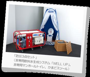 「防災3点セット」(非常用飲料水生成システム「WELL UP」、非常用マンホールトイレ、かまどスツール)