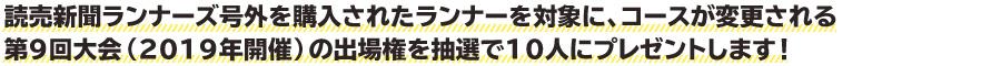 ランナーズ号外購入者対象に来年の出場権を抽選でプレゼント!