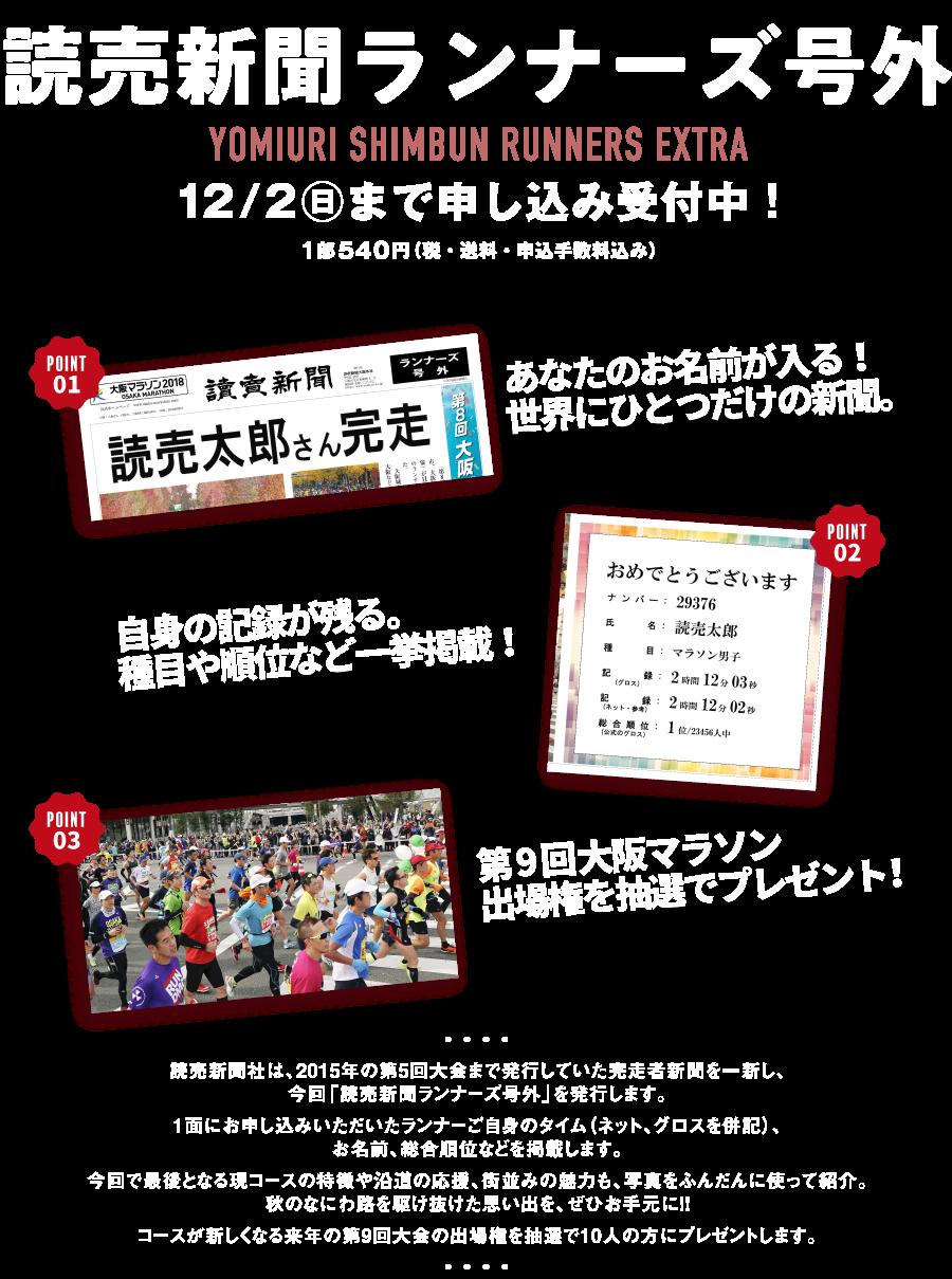 読売新聞ランナーズ号外 12/2(日)まで申し込み受付中!