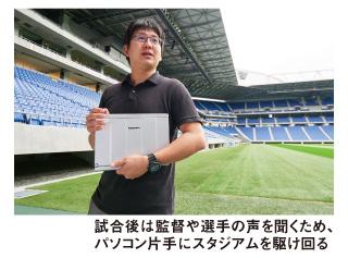 試合後は監督や選手の声を聞くため、パソコン片手にスタジアムを駆け回る