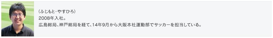 藤基泰寛ふじもとやすひろプロフィル