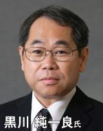 黒川 純一良 氏