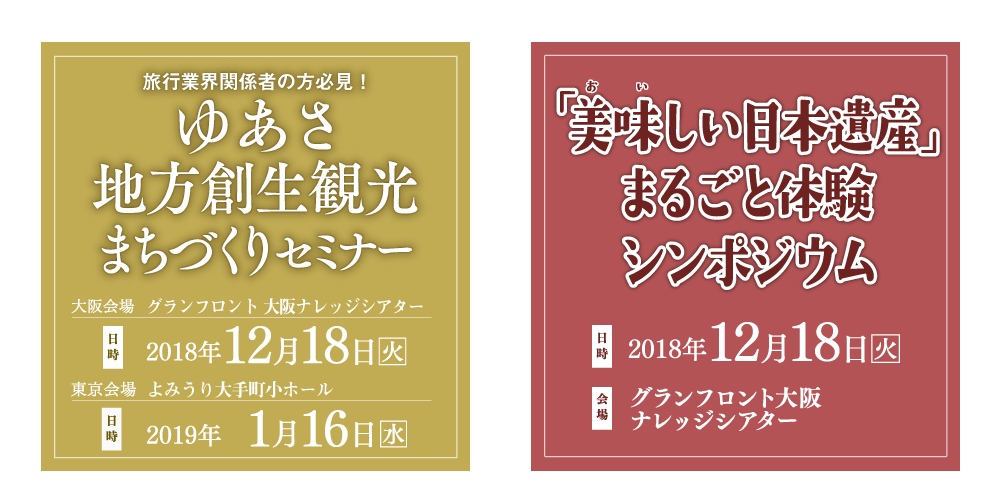ゆあさ地方創生観光まちづくりセミナー・「美味しい日本遺産」まるごと体験シンポジウム
