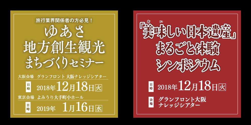 ゆあさ地方創生観光セミナー、「美味しい日本遺産」まるごと体験シンポジウム