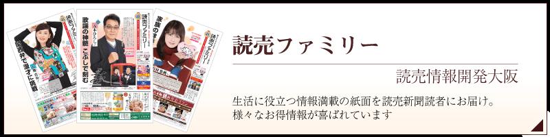 読売情報開発大阪