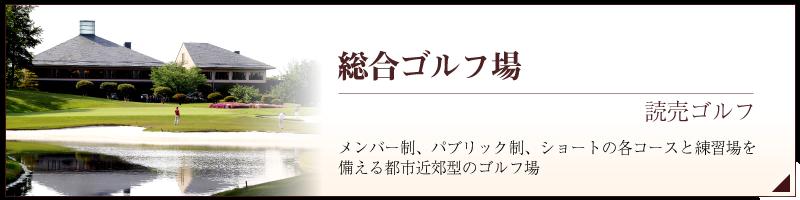 読売ゴルフ