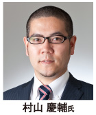 村山 慶輔氏