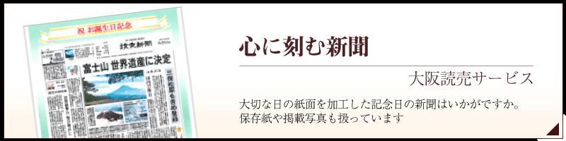 大阪読売サービス