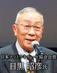 血栓症予防啓発シンポジウム 日本ナットウキナーゼ協会会長目黒昭彦氏