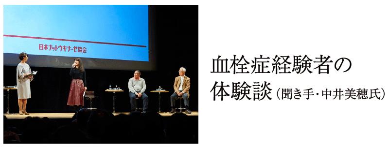 血栓症予防啓発シンポジウム 血栓症経験者の体験談(聞き手・中井美穂氏)