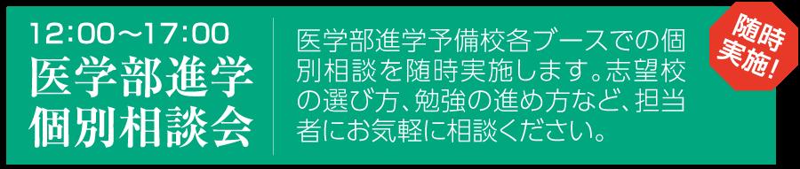 読売新聞 医学部進学ガイダンス 医学部進学個別相談会