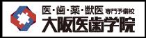 大阪医歯学院