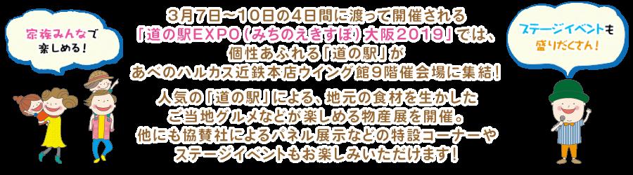 「道の駅EXPO(みちのえきすぽ)大阪2019」があべのハルカス近鉄本店ウイング館9階催会場に集結!