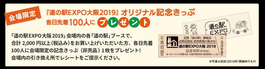 オリジナル記念切符プレゼント!