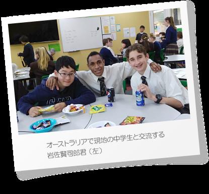 オーストラリアで現地の中学生と交流する岩佐賢司郎君