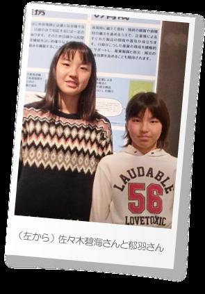 佐々木碧海さんと郁羽さん