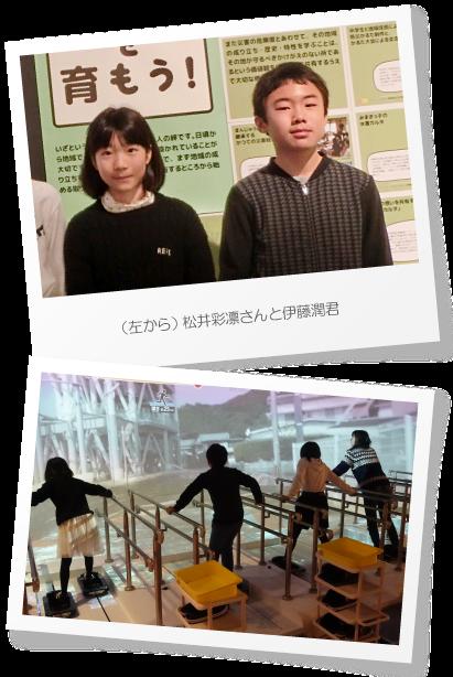 松井彩凛さんと伊藤潤君
